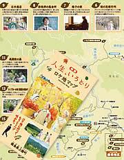 「人生、いろどり」ロケ地マップ.jpg