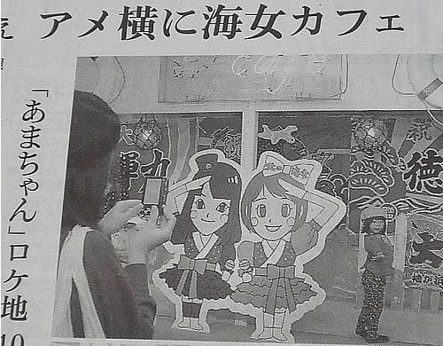 アメ横に海女カフェ.jpg