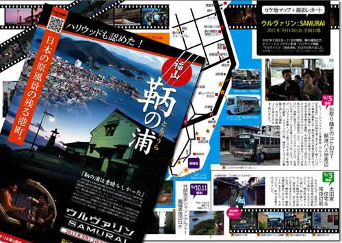 ウルバリン ロケ地マップ.jpg