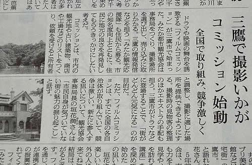 三鷹フィルムコミッション始動.jpg