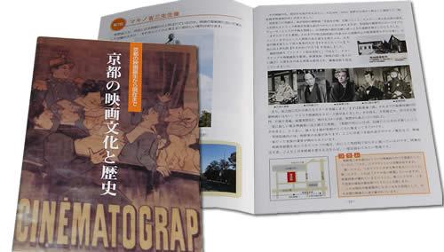 京都の映画文化の歴史.jpg