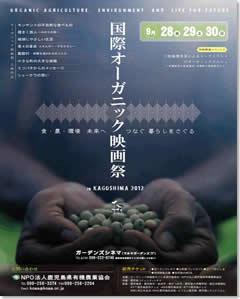 国際オーガニック映画祭.jpg