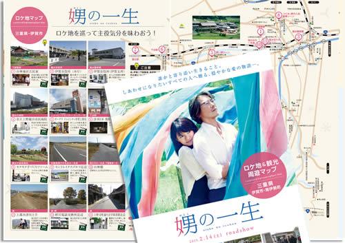 娚の一生 ロケ地マップ.jpg