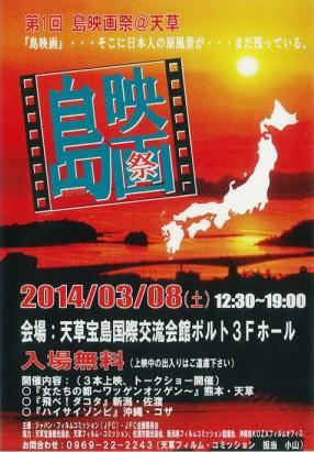 島映画祭@天草.jpg