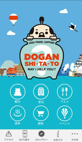 SAGA TRAVEL SUPPORT『DOGANSHITATO?』.jpg
