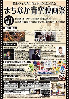 まちなか青空映画祭.jpg