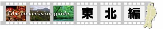 フィルムコミッション_東北編.jpg