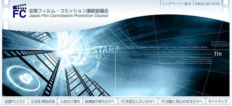 全国フィルム・コミッション連絡協議会.jpg