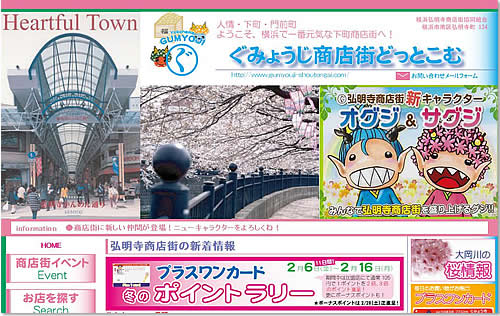 弘明寺商店街.jpg