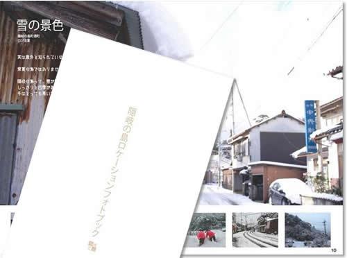 隠岐の島ロケーションフォトブック.jpg