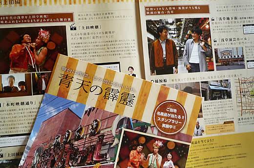 青天の霹靂ロケ地マップ.jpg