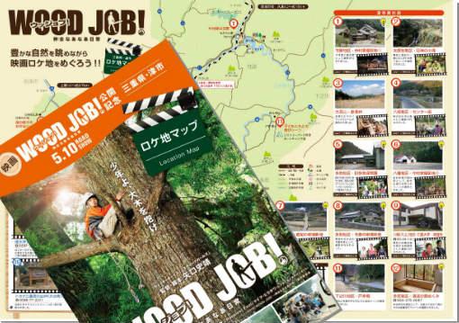 WOOD JOB!(ウッジョブ)ロケ地&観光周遊マップ.jpg