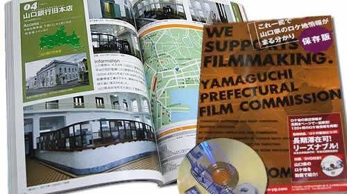 YAMAGUCHI PREFECTURAL FILM COMMISSION.jpg